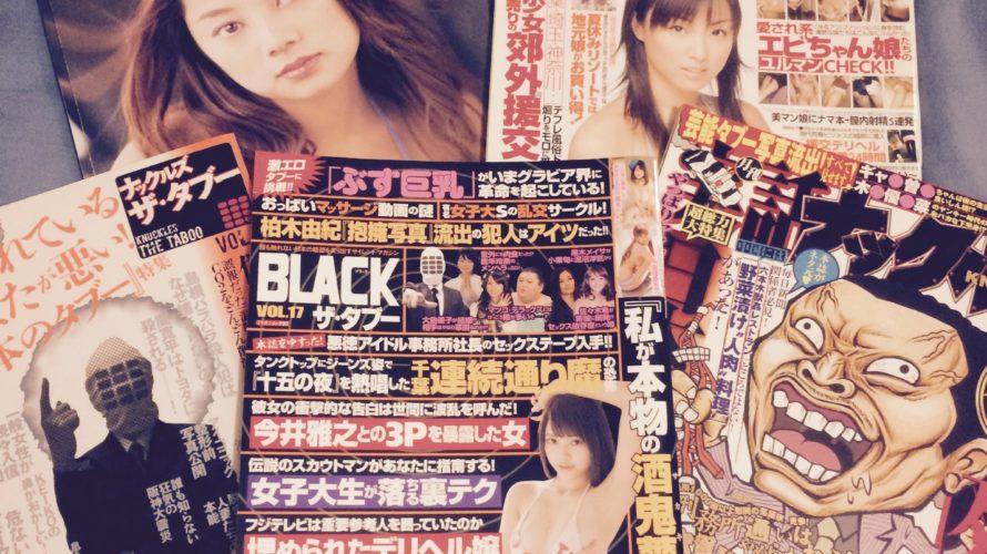 BLACKザ・タブー復刊、あきらめました。