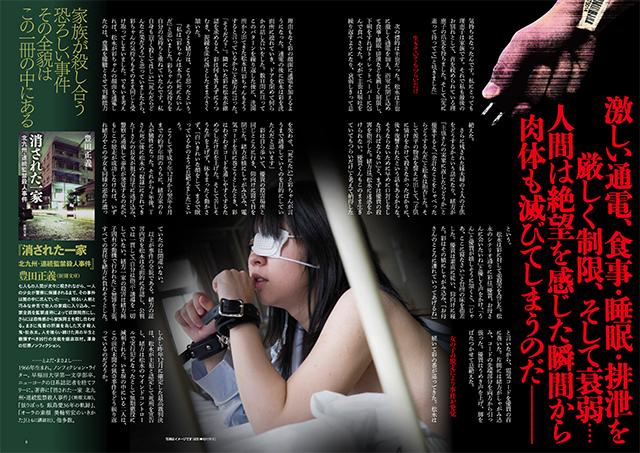 北九州連続監禁殺人事件記事、全文掲載について