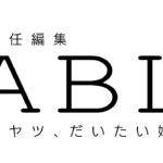 BLACKザ・タブーと『ロフト・プロジェクト』と『東京ブレーキングニュース』が新しいニュースサイトを始めました!