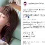 NGT48の荻野由佳さんのインスタが猛烈に荒れてて呆れるって話