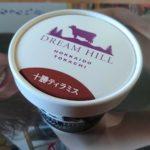 ふるさと納税で勃起するほど美味しいアイスが届いて思うこと