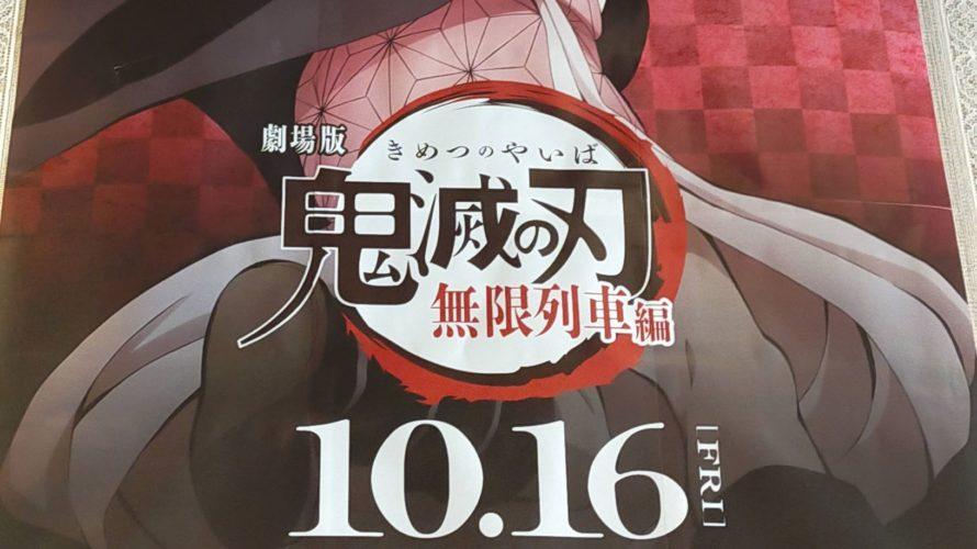 劇場版『鬼滅の刃』を観た感想を日本一正直に書きたいと思います